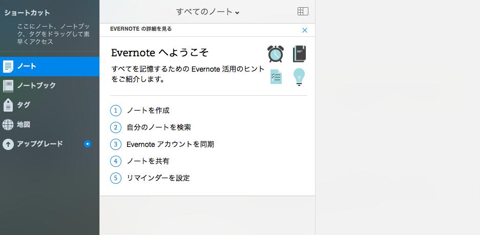 Evernote07
