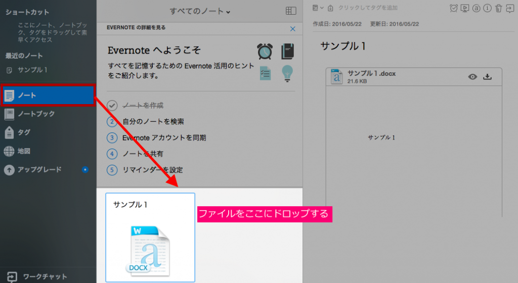 Evernote08