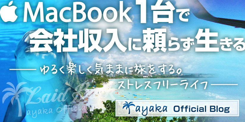 ayaka公式ブログ|ゆるく楽しく気ままに生きる