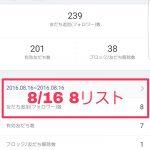 【大反響】3日連続リスト取り実績画像公開