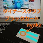 ダイナースブラックカード(プレミアム)のインビ キタ━(゚∀゚)━!