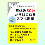 【初出版】1回1分コピペだけで月30万稼ぐための本を出版!〜オプトインアフィリエイト〜