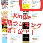 初出版書籍がAmazon/iBooksダブルで書籍ランキング1位獲得〜オプトインアフィリエイト〜