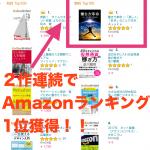 2作連続でAmazon/iBooksランキング1位!【働き方革命〜「楽しく」「好き」なことで生きる〜】