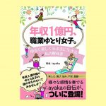 ayakaの自伝本がついに登場!!