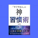 【8冊目 電子書籍出版】「すぐやる人」の神・習慣術
