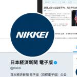 290万フォロワーの日本経済新聞社に学ぶTwitter発信術の極意