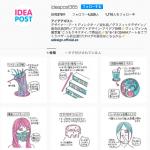 Instagramでアイデアを発信する会社員デザイナーから学べること