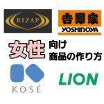コーセー・吉野家・ライオン・RIZAPに学ぶ、女性向け商品の作り方