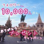 【反響ありがとう!】インスタ1万人突破キャンペーン