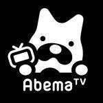 AbemaTVが視聴者数を増やすために行っているTwitter戦略